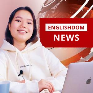 Новый формат: Английский по новостям